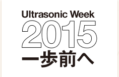 UltrasonicWeek 2015 一歩前へ